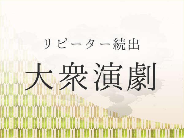 *【大衆演劇】