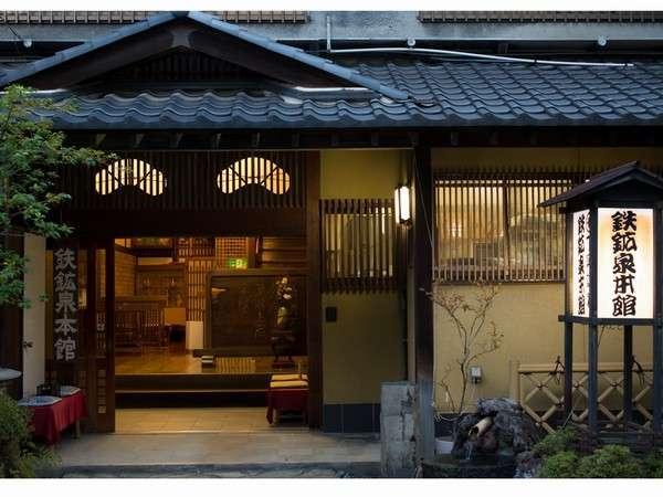 【鉄鉱泉本館】創業明治37年、源泉かけ流しの天然温泉と純日本建築を残す佇まい