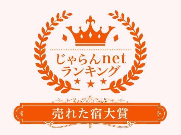 おかげ様で★じゃらんnetランキング2018 売れた宿大賞★石川県11-50室以上部門★1位を受賞