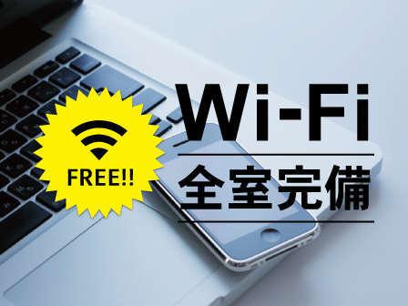 【Wi-Fi接続 無料】