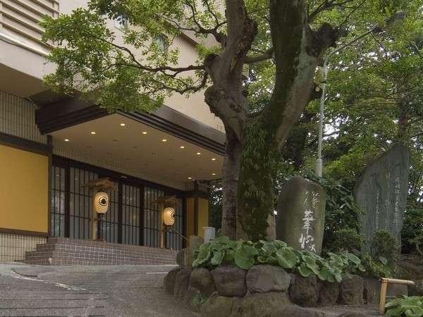 熱海温泉 湯宿一番地の予約