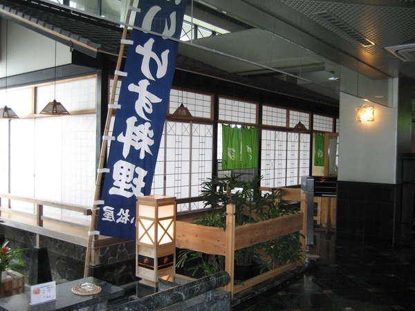 和風レストラン『伊勢海老殿堂』お食事だけのご利用も可能です。