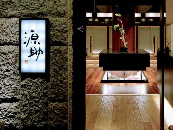 新食事処【源助】では、目の前でアツアツ天ぷらも。