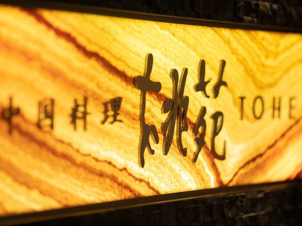 【中国料理-桃苑-】ここでしか味わえない。オリジナルの中国料理をご提供いたします