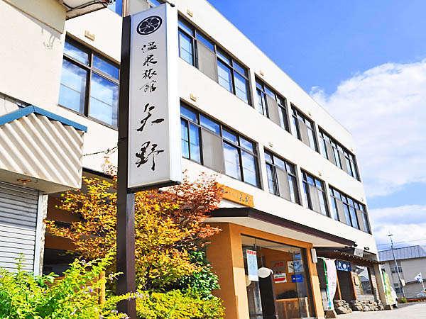 温泉旅館矢野 - 宿泊予約は【じゃらんnet】