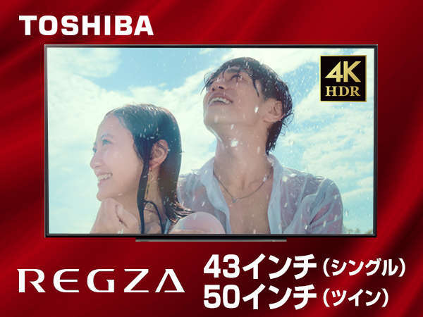 【TV】TOSHIBA:REGZA【4K高画質・サウンド】を全室標準設置しました。