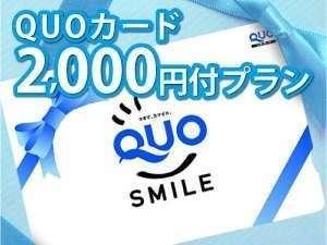 2,000円クオカード