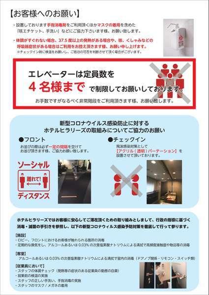 新型コロナウィルス感染拡大防止に対するお客様へのお願い