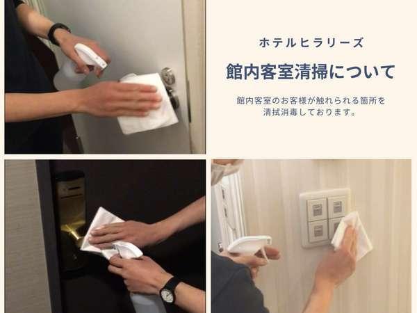 館内客室においてお客様が触れられる箇所(ドアノブ・スイッチなど)は清拭消毒しております。