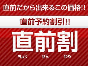 【黒川温泉 いこい旅館】コロナ対策実施中!7/22までの平日限定【直前割】おひとり4400円引