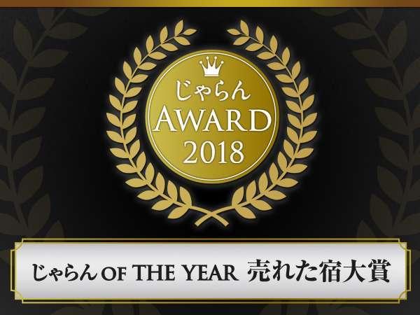 じゃらんnetランキング2018 売れた宿大賞 熊本県 11~50室部門 第1位