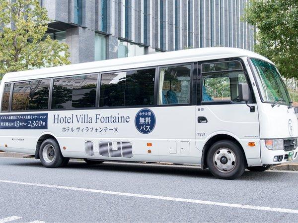 【ご出発に】朝の混雑する時間帯には、東京駅までの無料バスご利用ください!