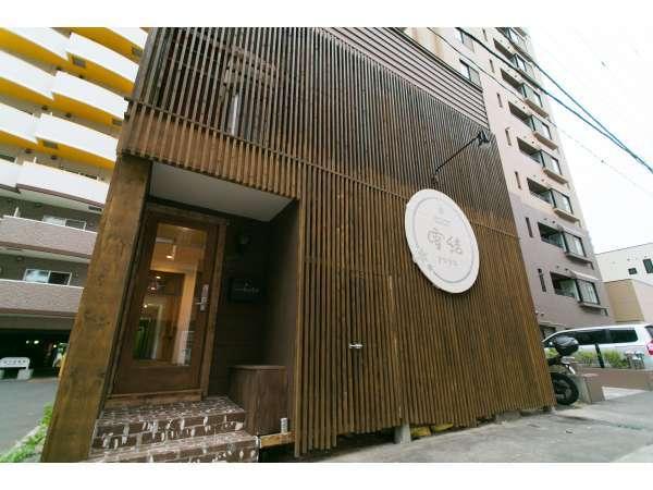 【外観】雪結(yuyu)の大きな看板でお出迎えします。