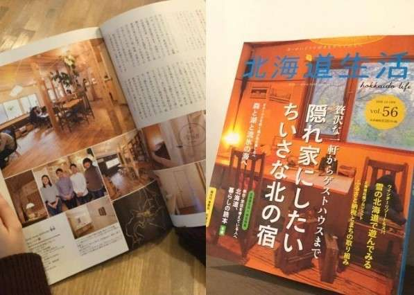 【雑誌掲載】北海道生活で当館が紹介されました!