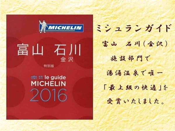 【ミシュランガイド 富山 石川(金沢)特別版】の施設部門で「最上級の快適」を受賞いたしました。