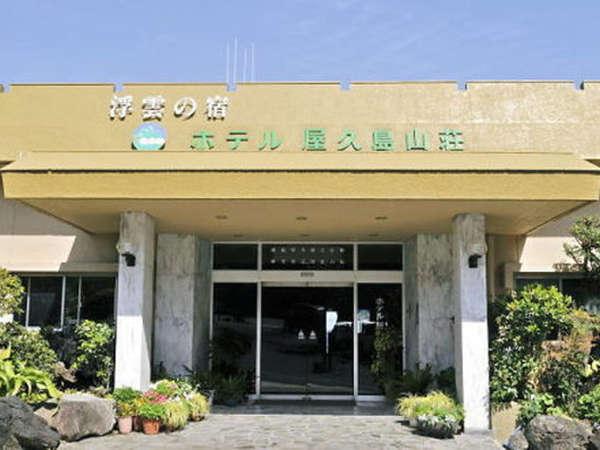 【玄関】ようこそ!ホテル屋久島山荘へ!