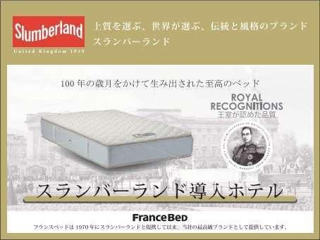 ◆全室スランバーランドベッド完備◆