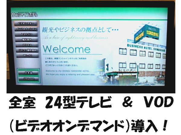 全室24型テレビにリニューアル!VOD(ビデオオンデマンド)も導入!
