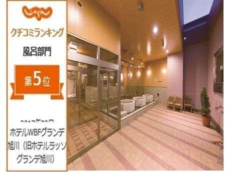 じゃらんクチコミランキングお風呂部門北海道5位!クチコミ4.7の天然温泉『みなぴりかの湯』