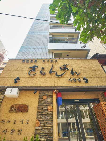 さらんばん入口2,3Fは韓国レストラン。