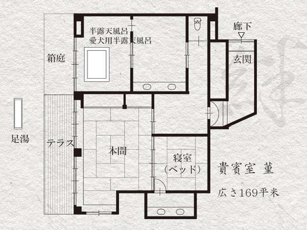 【貴賓室 菫 169㎡】15畳+8畳/専用露天+愛犬用露天+温泉足湯