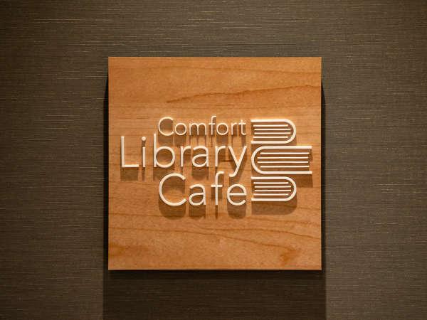 【ライブラリーカフェ】ご宿泊者様は全員無料・14時~24時までご利用いただけます