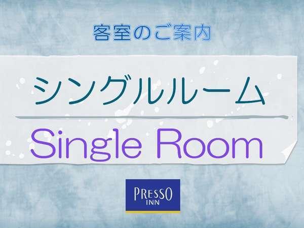 【シングルルーム】12平米