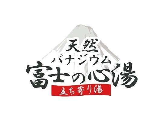 天然バナジウム富士の心湯
