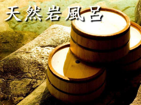 お風呂:天然岩風呂