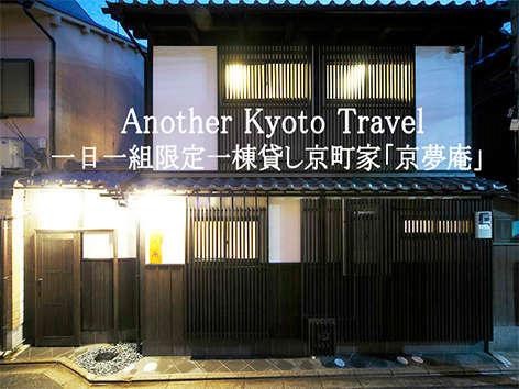 ようこそ京夢庵へ。一歩足を踏み入れるとそこには京都の風情を感じることができます。