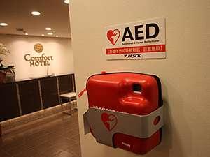 AED ・・・ロビーにはAEDを設置しています