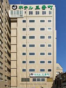 ホテル三番町外観写真