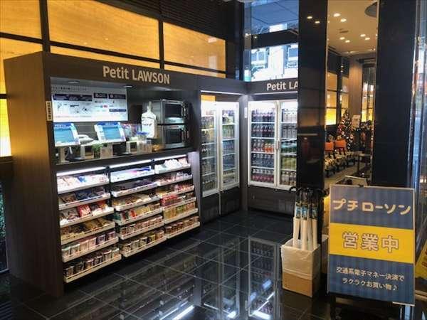 Suicaなど電子マネー決済専用コンビニ「プチローソン」