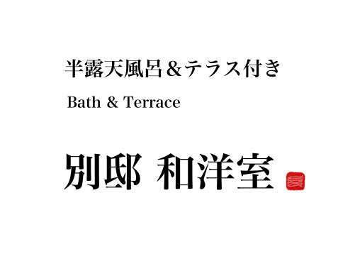 【別邸】温泉半露天風呂&テラス付き和洋室