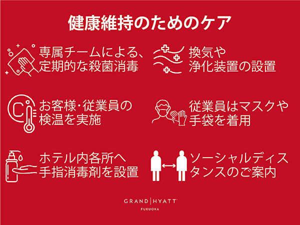 グランド ハイアット 福岡