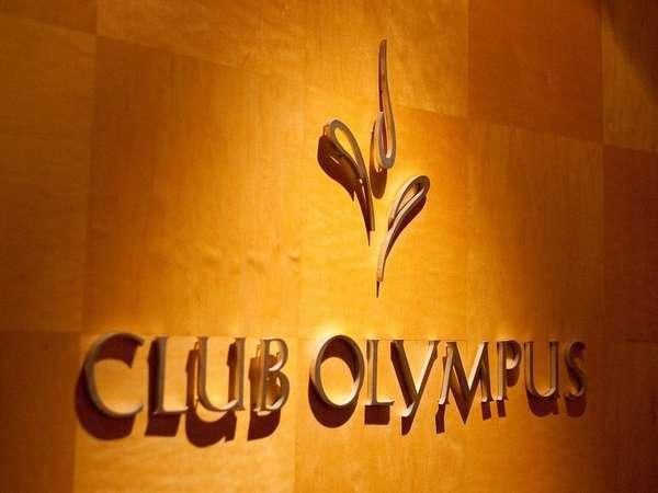 「クラブオリンパス」ご滞在のお客様とメンバーだけがご利用できるトータルリラクゼーションスペースです。
