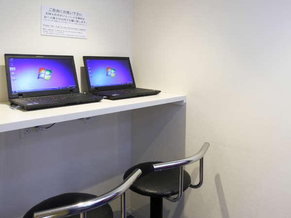 フロントロビーのパソコンコーナー