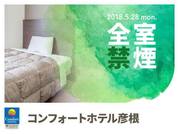 ◆当館は全室禁煙でございます◆
