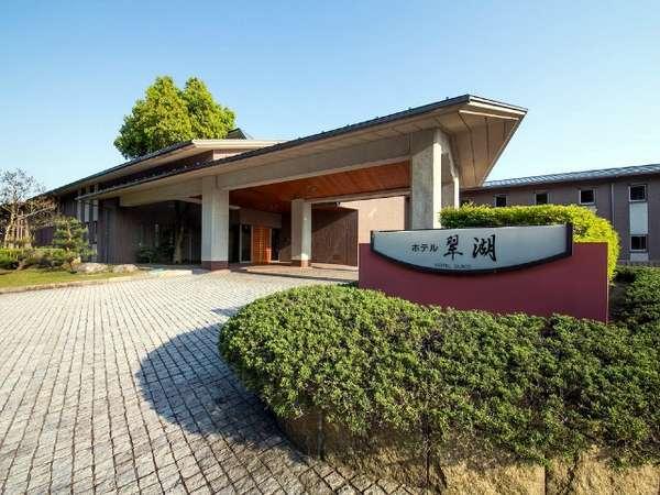 【外観】四季折々彩りを変える霊峰白山を柴山潟湖畔に映す『ホテル翠湖』。全客室より湖が一望できます。