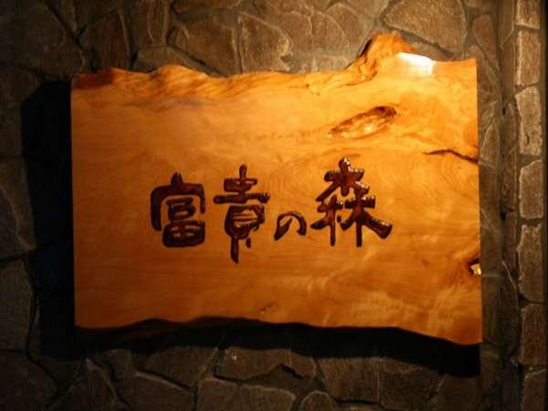 木曽檜の板に漆で文字を書きました