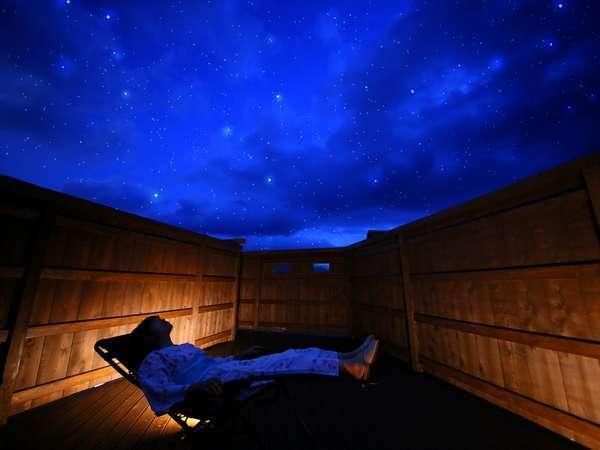 星空テラスで満天の星をご覧下さい