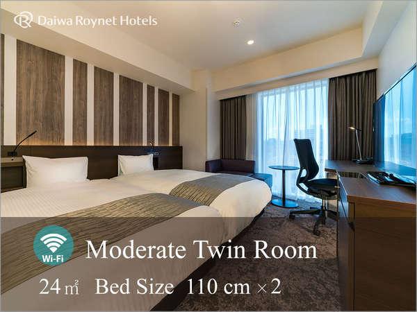 モデレートツイン/24㎡/ベッド幅110cm