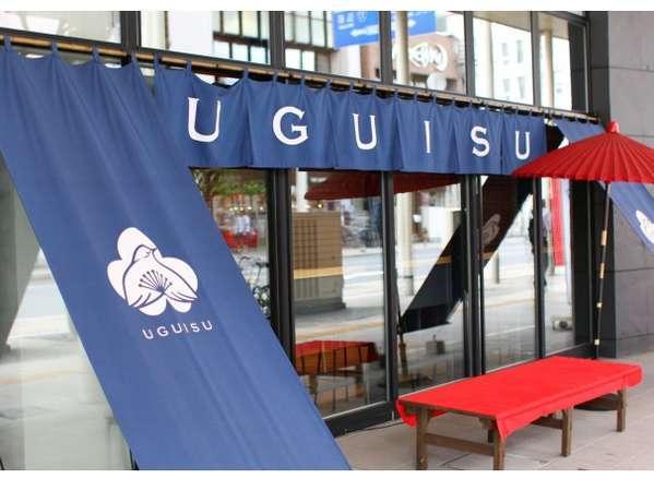 レストラン「UGUISU」外観