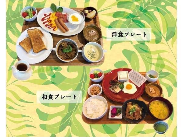 ご朝食は現在ビュッフェ形式を中止し、プレート形式でご提供しております。(2020年7月~)