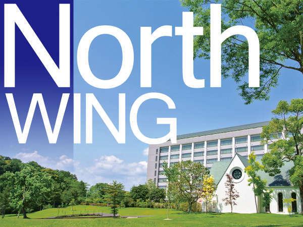 【ノースウィング】フロントから近く、モダンな印象のホテル棟