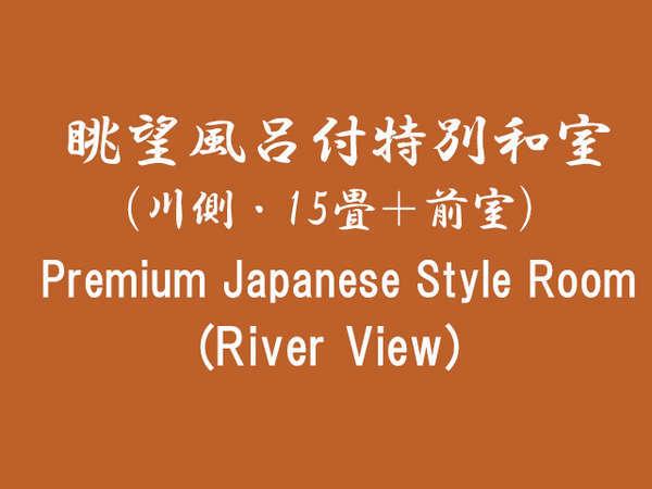 ◎眺望風呂付特別和室(川側・15畳+前室)Premium Japanese Style Room(River View)