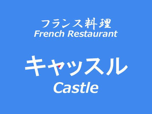 """◎フランス料理レストラン「キャッスル」French Restaurant """"Castle"""""""