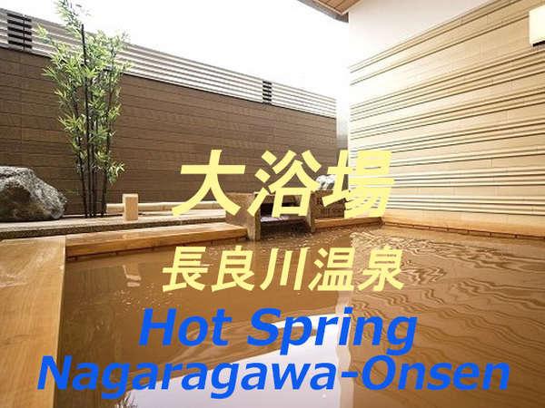 ◎大浴場(長良川温泉) Hot Spring (Nagaragawa-Onsen)