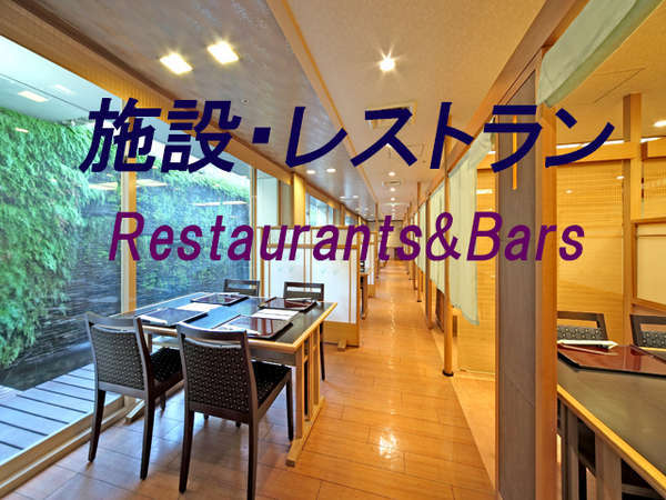 ◎施設 レストラン・バー Restaurants&Bars