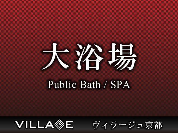 館内には深夜もご利用いただける男女別大浴場を完備しています